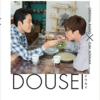 オリエンタルラジオ写真集『DOUSEI-ドウセイ-』の発売日やツイッター反応は?