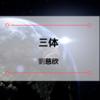 【中国発の傑作SF小説】|『三体』 劉慈欣