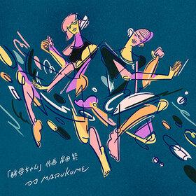 発酵食品をこよなく愛する『くるり・岸田繁』と念願のコラボ 第3弾シングル「酵母ちゃん」 8月5日「発酵の日」よりLINE MUSIC限定で配信!