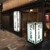 また、はりま屋へ(新潟県新潟市)