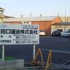 田口運送株式会社日野営業所付近で宣伝活動