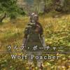 【FF14】 モンスター図鑑 No.041「ウルフ・ポーチャー(Wolf Poacher)」