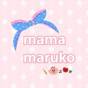 mama_marukoのブログ