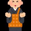 oldboy-elegy (18)  今東光さん、おれ達の成人式の来賓記念スピーチで  「ヘソのない女性を見た、あれはいかん!」いったいなんのこと??