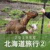 2019年 夏の北海道旅行~2日目~