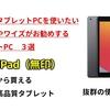 【2020年冬版】パソコンやワイズお勧めのタブレット3選 - Apple iPad(無印) -