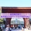 金沢旅行記①〜金沢の観光にはレンタサイクル「まちのり」が便利!