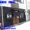 県内ハ行(16)~麺屋蕪村(閉店)~