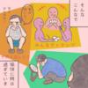 台湾人彼氏の家族と初めて過ごす旧正月マンガレポ (9) :過新年の感想
