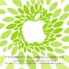 Apple Store表参道、6月13日オープン