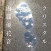 オリジナルCDアルバム「クリスタルな氣分」について