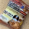 「ランチパック 炭火焼風ハンバーグ(ガーリックオニオンソース)」を食べました【いきなり!ステーキ】