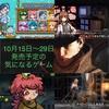 """最新ゲーム情報10月15日~29日発売予定の気になる""""ほぼ""""インディーゲーム"""