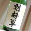 副将軍 純米吟醸 (明利酒類・水戸市)