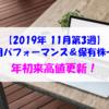 【株式】週間運用パフォーマンス&保有株一覧(2019.11.15時点) 年初来高値更新!