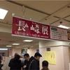 五島鬼鯖鮨(日本橋三越)