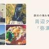 【袋田の滝/竜神大吊橋】周辺グルメ「弥満喜/やまき」で絶品親子丼をたべてきた