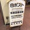 網走駅の白ポスト