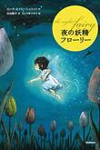『夜の妖精フローリー』(ローラ・エイミー・シュリッツ)