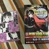 鬼滅の刃の最新刊18巻が12月4日に発売!特典でオリジナルカードが付いてくる!全部で何種類!?