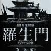 【ネタバレあり・レビュー】羅生門(1950)   人間の本質を露にする黒澤明の傑作!