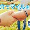 【必読!!】 この入会キャンペーンが凄すぎる!