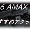 【攻略】COD MW(PS4) ~CR-56 AMAXのおすすめアタッチメント~