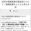 『スマホで遠隔歯科相談』大好評です!!^ ^