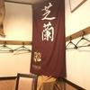 東京板橋区の  四川料理  陳麻婆豆腐 ランチ