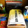 長年の夢かなう…新幹線飲み!
