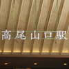 高尾山登山(長編)