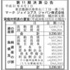 マークジェイコブスジャパン株式会社 第11期決算公告