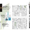 【ブックレビュー】週刊ダイヤモンド2018.12.22