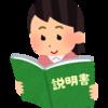 しろくま「ライブハウス道順ナビ」のトリセツ(取扱説明書)