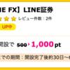 【ハピタス】LINE FX 新規口座開設で1,000pt(1,000円)! 取引不要♪