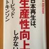 デービッド・アトキンソン 日本再生は生産性向上しかない!