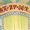 お笑いスター誕生!!(日テレ)