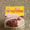 韓国の中国風カレーを日本人が食べる