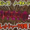 【KH3】脳筋グミシップ ノーダメージクリア!スカーレットシャーク攻略!#45
