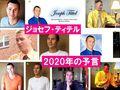 【予言】米国最強サイキック、ジョセフ・ティテルの2020年の予言「11日に大事件」?日本で大災害?トランプ消される?