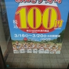 【セブンイレブン】おにぎり100円セール