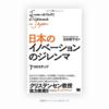 【読了】日本のイノベーションのジレンマ - 玉田俊平太