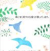 2020年 紙飛行機レター【10月15日】