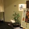 忘年会に行く 『こけこっこ』~京都伊勢丹の10Fにある落ち着いたお店でBIKEのお仲間に応援してもらいました~