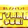 【AKB48のドボン】「AKBINGO NEO(仮称)」 イベント終了まであと3日