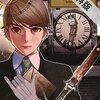 漫画『幽麗塔』感想。謎の時計台で起こるサスペンスホラー漫画!