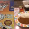 【節約外食】カレー激戦区新宿駅 カレーハウス11イマサ VS curry shop C&C