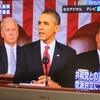オバマ大統領「一般教書演説」と「公正な経済」
