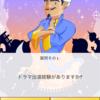 自分が思い浮かべた人物、キャラクターをほぼ100%当てるアプリ、Akinator(アキネイター)を、今更イケダハヤトさんを思い浮かべてやってみた。