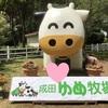 GWに3歳の娘と成田ゆめ牧場に行ってきました